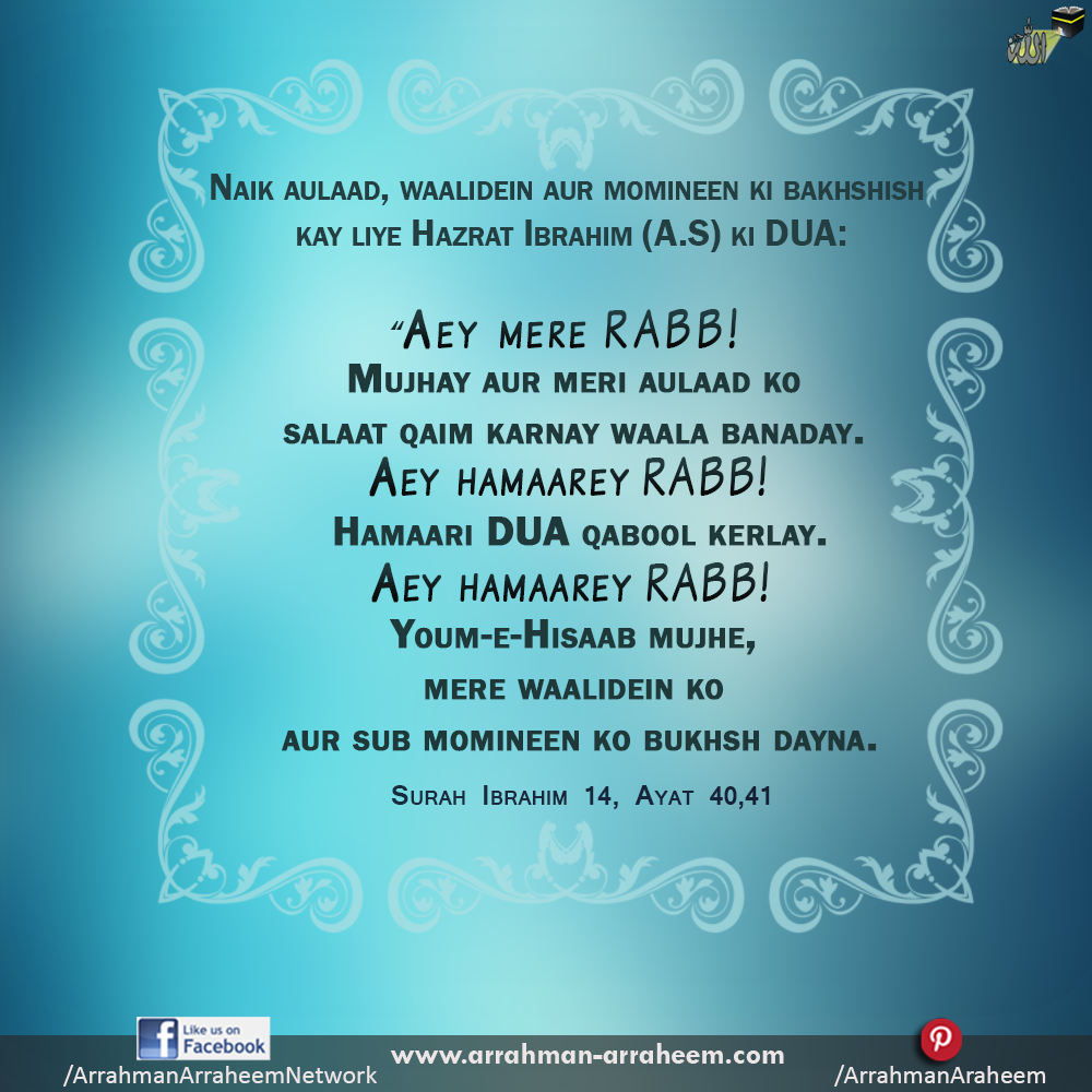 prayer for parents arrahman arraheemarrahman arraheem
