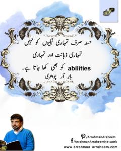 Babar R Chaudhry Saying