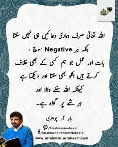Babar Chaudhry negative