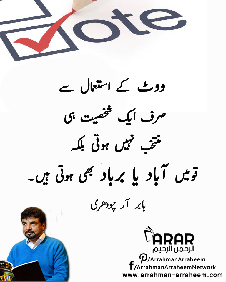 Vote- Babar R Chauhdry