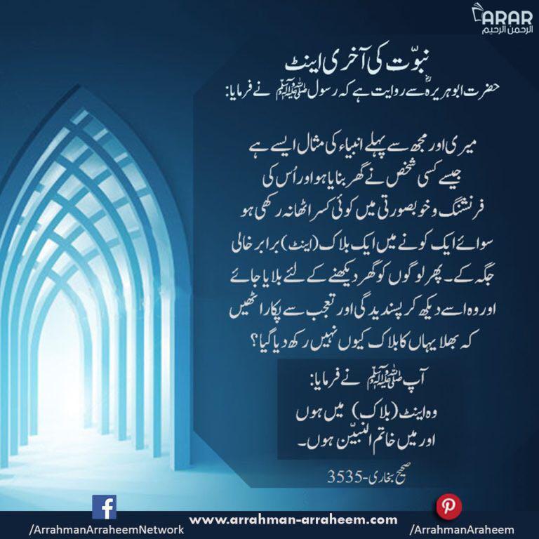 Allah's Messenger